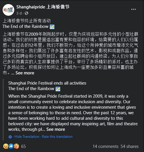 shanghai pride facebook